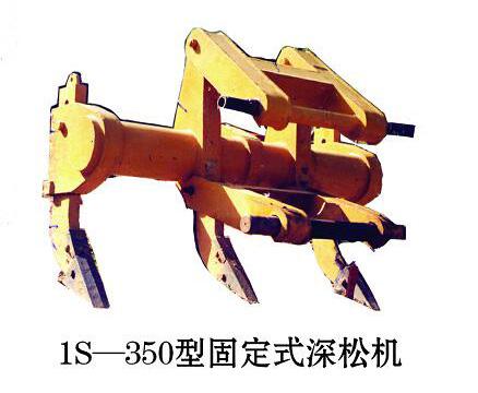 1S-350型固定式深松机