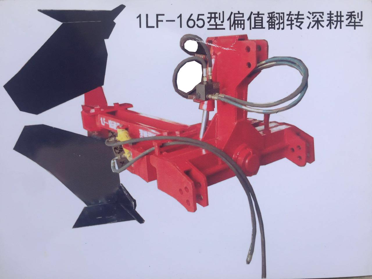1LF-165型偏值亿博app下载安装深耕犁